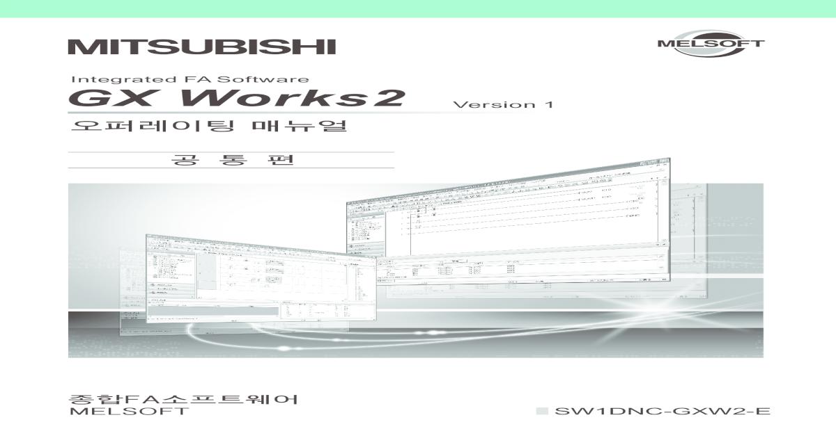 GX-Works2 ()